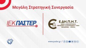 Μεγάλη στρατηγική συνεργασία του ΙΕΚ ΠΑΣΤΕΡ με την Ένωση Δημοσιογράφων Περιοδικού & Ηλεκτρονικού Τύπου Μακεδονίας Θράκης