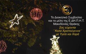 «Καλά Χριστούγεννα»